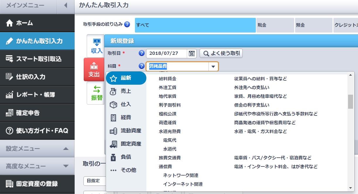 やよいの青色申告オンライン 仕分け入力画面