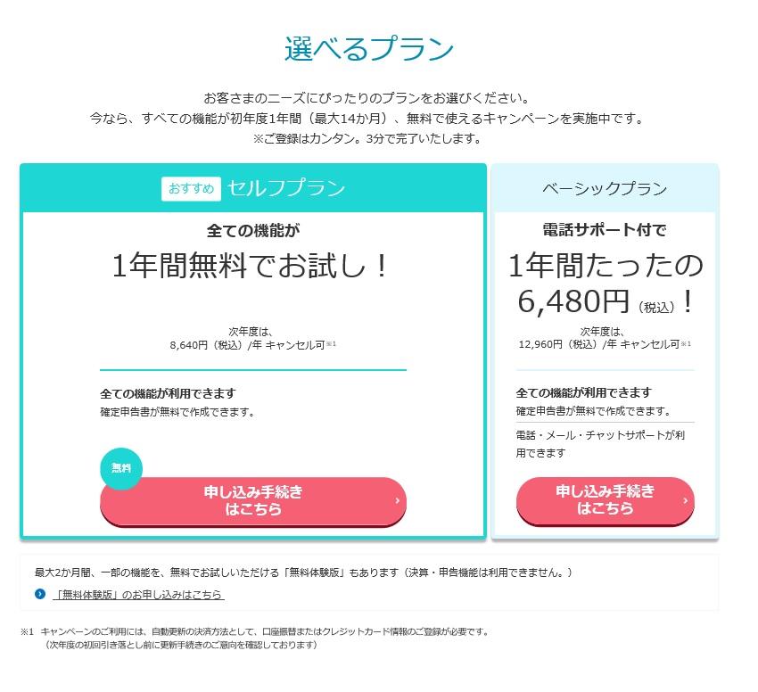 やよいの青色申告オンライン 選べるプラン