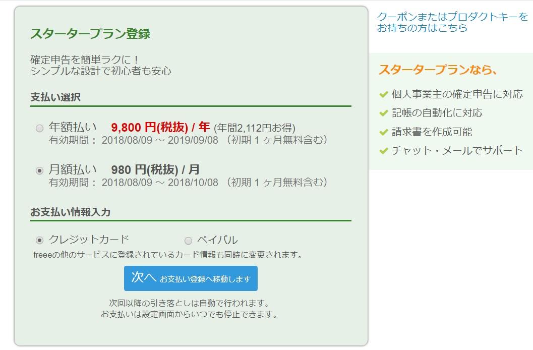 freee スタータープラン支払情報選択画面