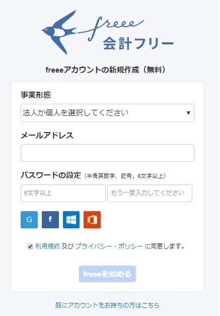 freee 新規アカウント作成画面