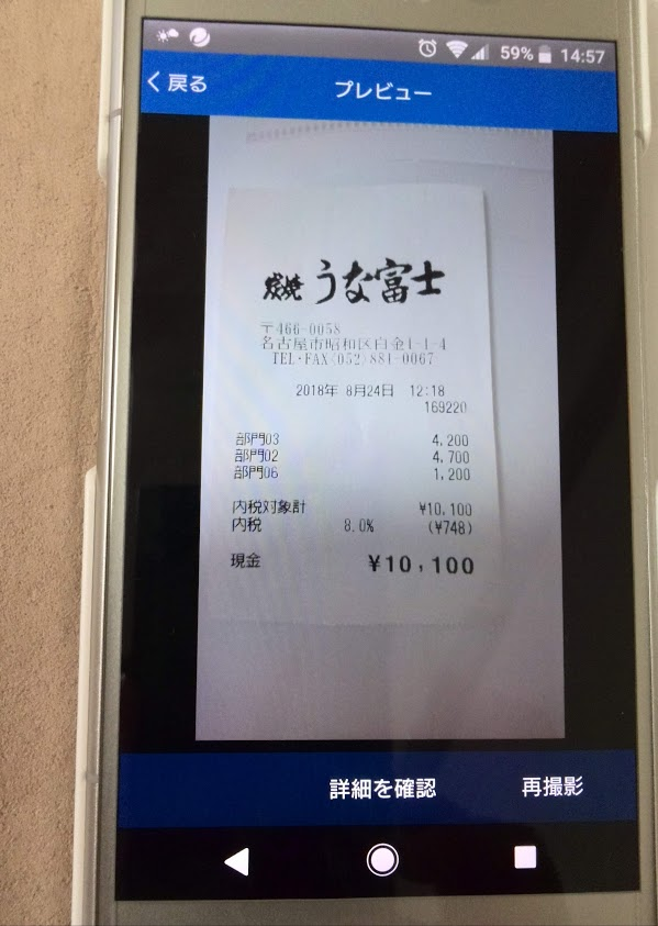 弥生アプリ レシートのプレビュー