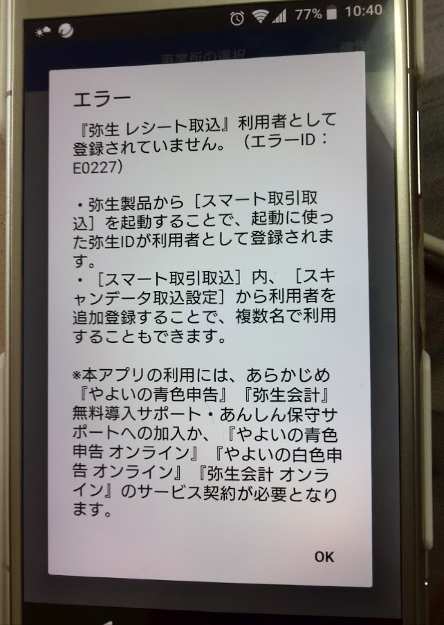 弥生レシート取込アプリ エラー表示