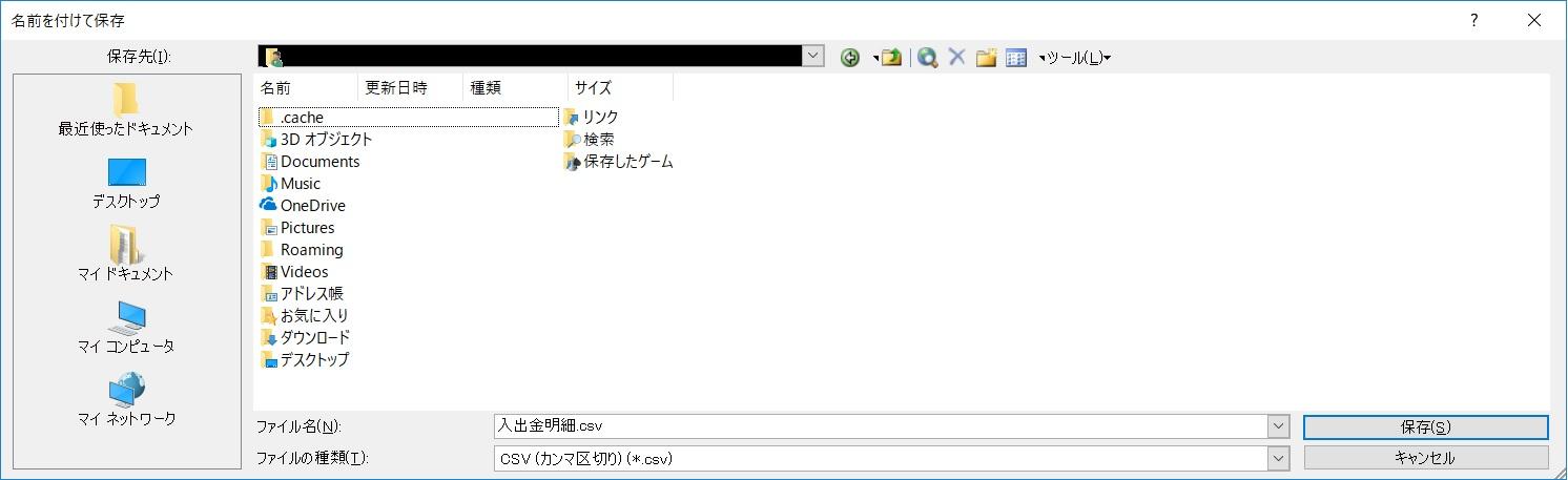 ファイル形式CSVで保存する方法