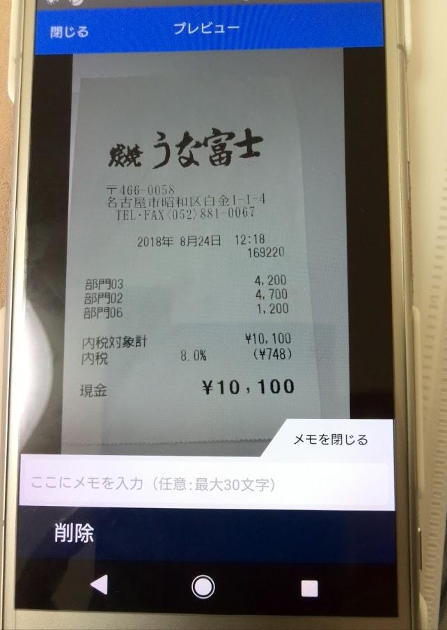 弥生アプリ 画像の送信03