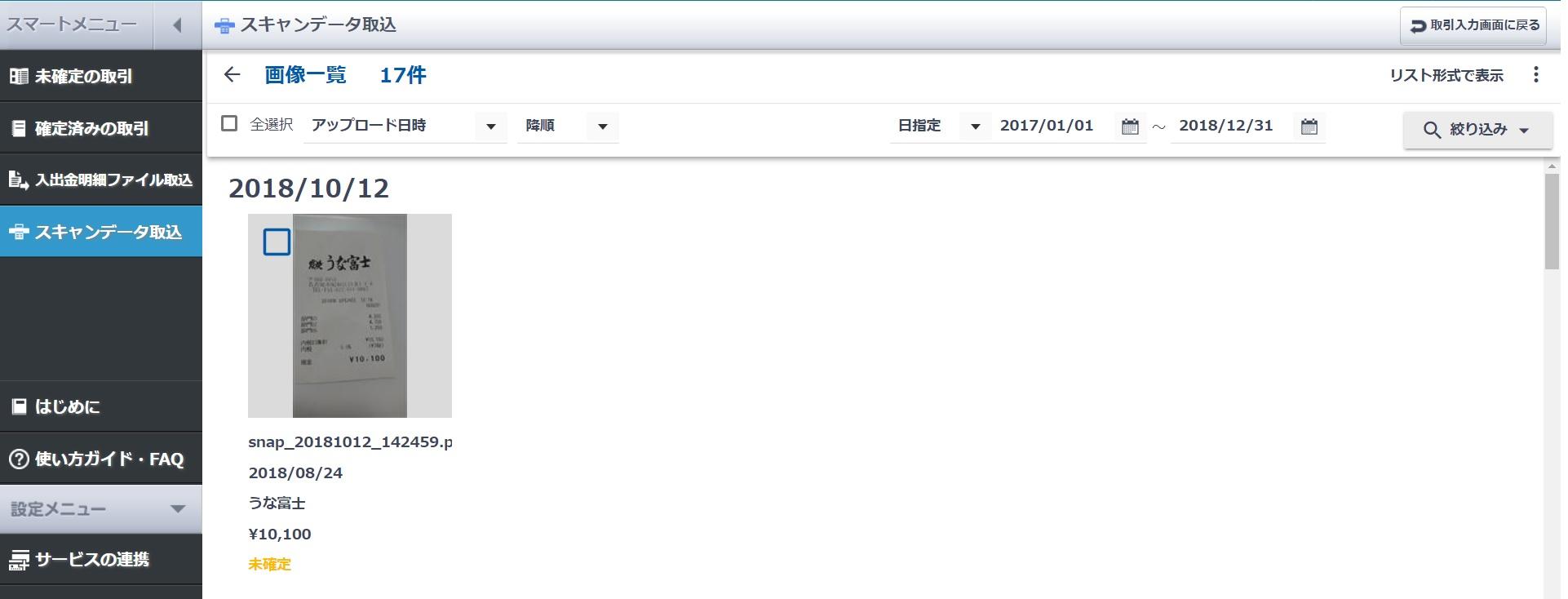 やよいの青色申告オンライン スキャンデータ画像一覧