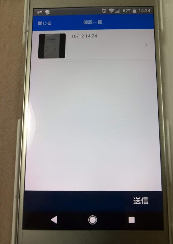 弥生アプリ 画像の送信02
